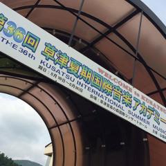 草津夏期国際音楽アカデミー&フェスティヴァルについて